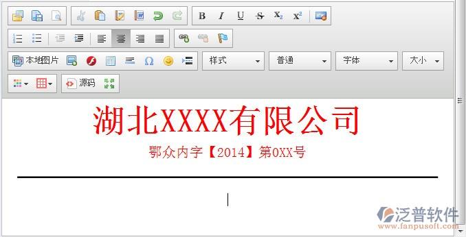 使用wps制作红头文件
