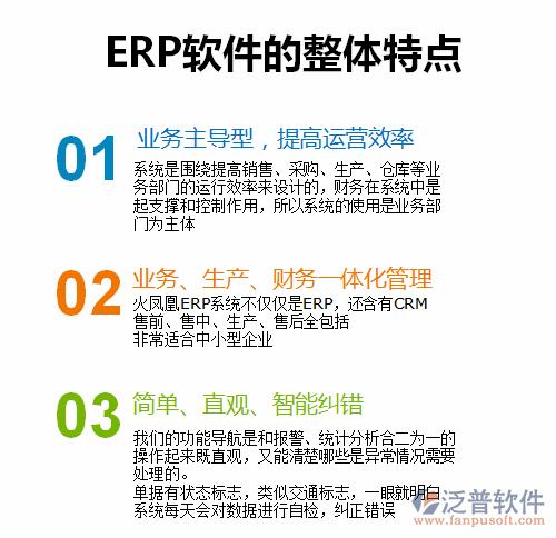 ERPXTP14.PNG