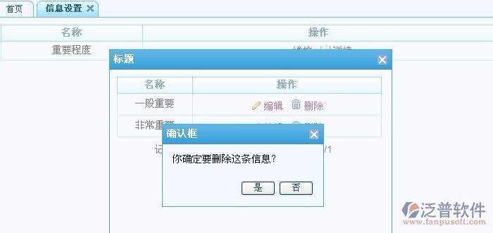 projectNewsAddDelete.jpg