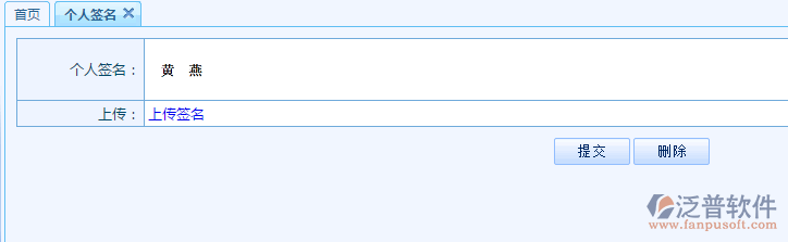 个人签名_个人签名_审批流程使用_OA系统_泛普软件