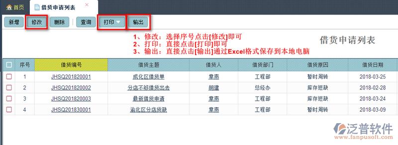 借货申请列表1.png