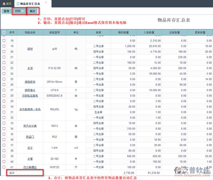 物品库存汇总表2.png