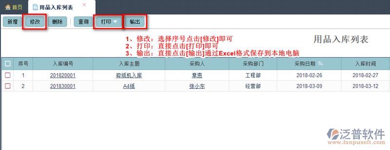 用品入库列表1.png