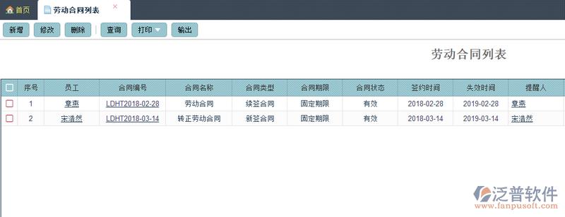 劳动合同列表.png