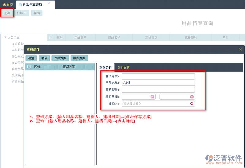 用品档案列查询1.png