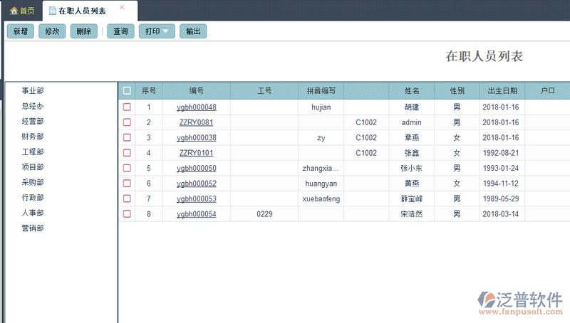 在职人员列表.png