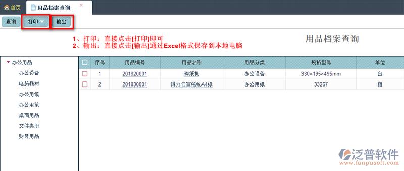 用品档案列查询2.png