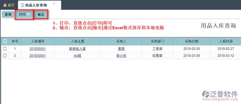 用品入库查询2.png