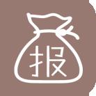 費(fei)用(yong)報銷單(dan)設計