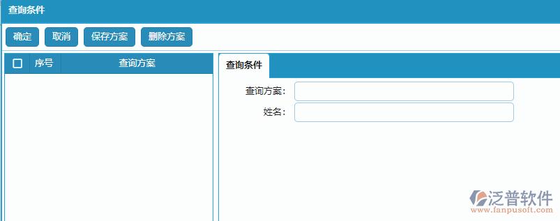 通讯录管理查询条件.png