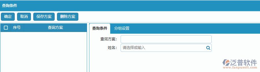 内部通讯录查询条件设置.png