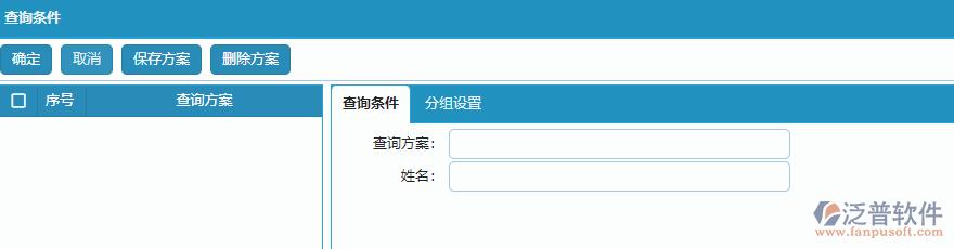 公共通讯录查询条件设置.png