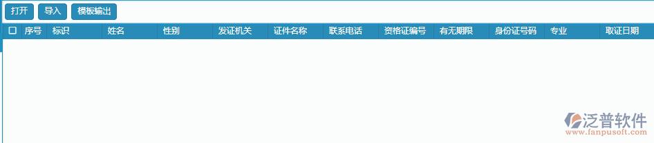 证件录入列表导入设置.png