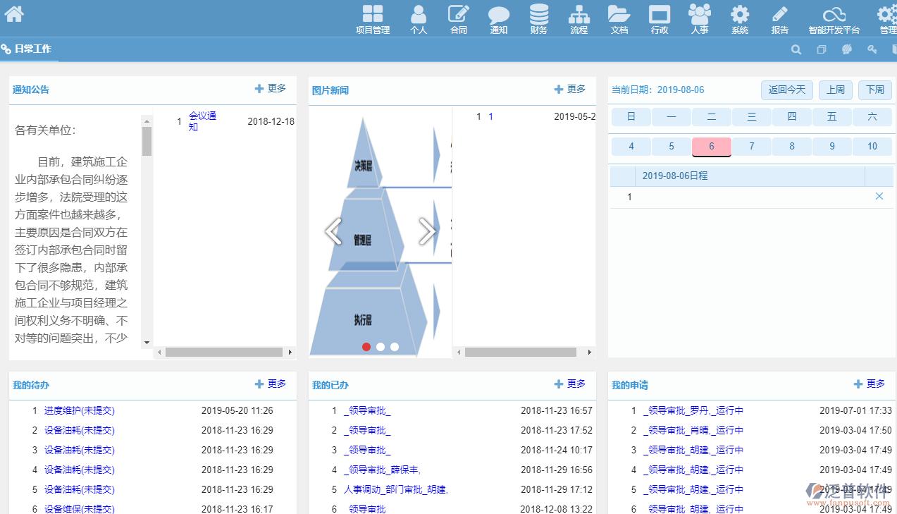 泛普OA系统门户信息应用